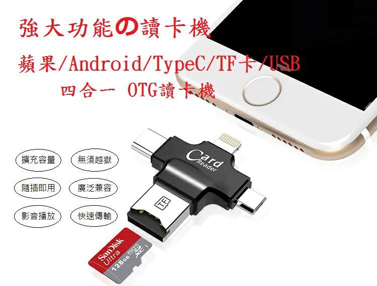 【生活家購物網】讀卡機 蘋果 IOS 安卓 Android Type-C TF卡 MicroSD  多功能手機讀卡機