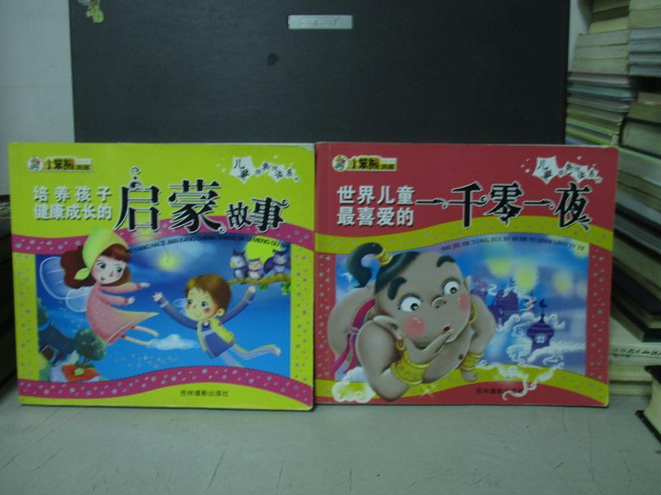 【書寶二手書T3/兒童文學_NPA】培養孩子健康成長的啟蒙故事_世界兒童最喜愛的一千零一夜_共2本合售_簡體