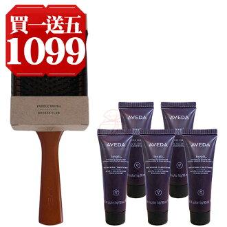 ►買一送五1099★免運◄ AVEDA 木質髮梳 送 蘊活菁華洗髮精 10ML*5 ☆真愛香水★