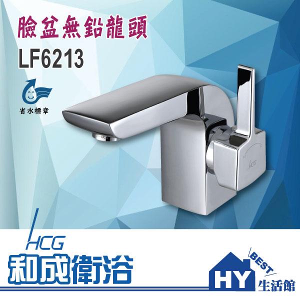 HCG 和成 LF6213 臉盆無鉛龍頭 -《HY生活館》水電材料專賣店