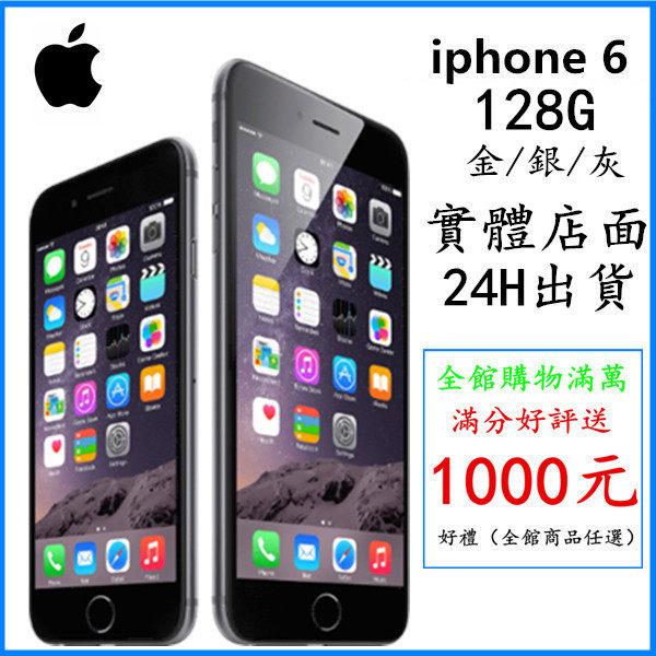 【保固1年 保固期內直接換新品】Apple/蘋果 iPhone6土豪金/太空灰 4.7吋 128G 空機價 iPhone7puls 6s 送千元好禮
