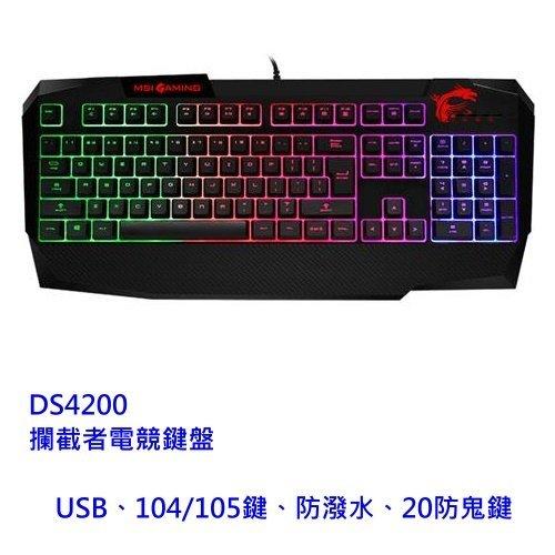 【新風尚潮流】MSI電競週邊產品鍵盤攔截者電競鍵盤USB104105鍵防潑水20防鬼鍵DS4200