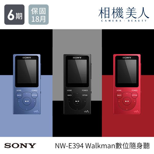 ★全新開賣★ SONY Walkman NW-E394 8GB 數位隨身聽 公司貨 新 E383