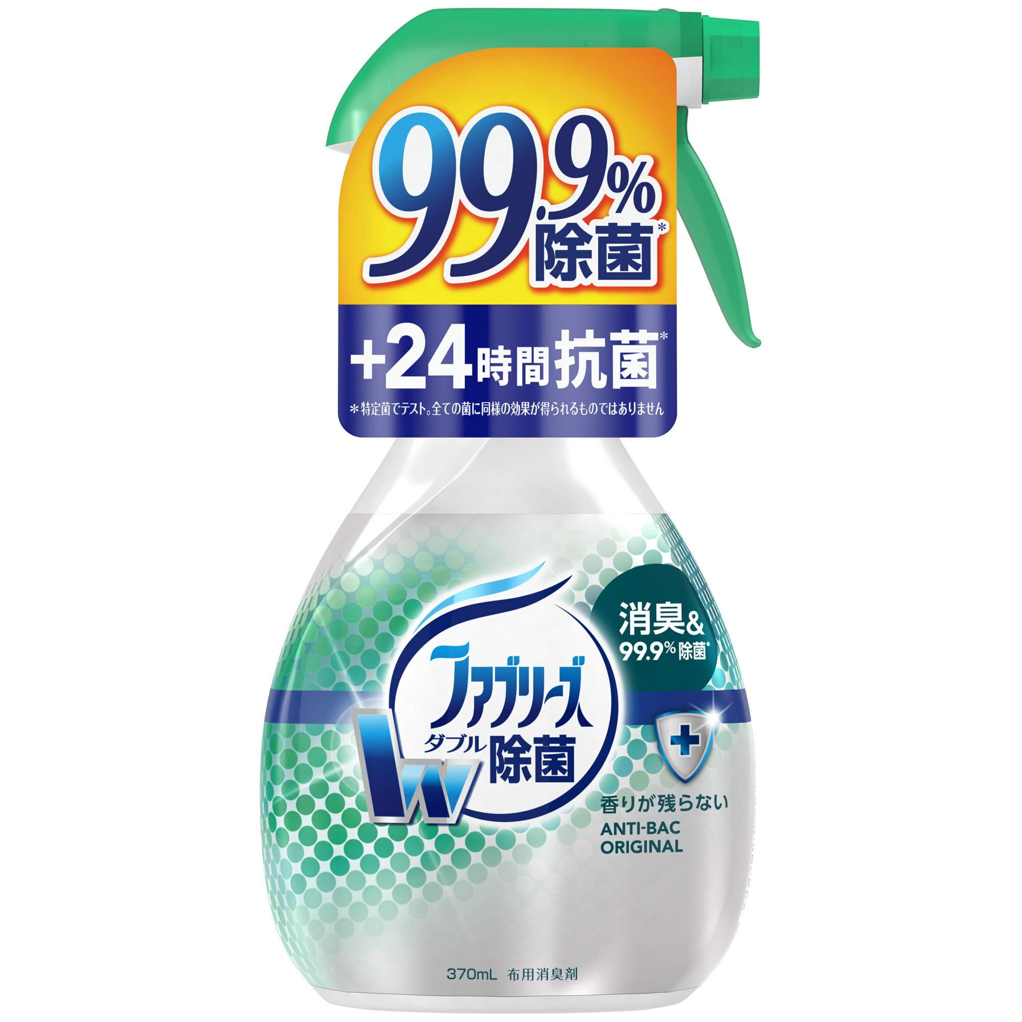 日本P&G 風倍清 Febreze 雙倍除菌布類香氛噴霧370m (清新香)(日本原裝進口)
