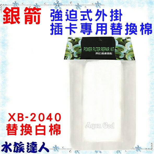 【水族達人】銀箭《XB-2040 插卡濾棉專用替換白棉 4片入》強迫式外掛過濾器適用