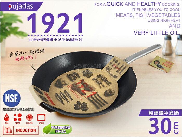 快樂屋♪ PUJADAS1921 西班牙輕鑄鐵平底鍋 30cm ILAG不沾鍋.平煎鍋.鑄鐵鍋