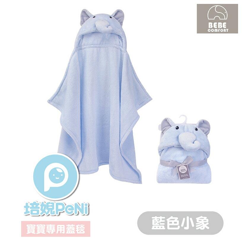 【培婗PeNi】BeBe Comfort 兒童動物連帽蓋毯 / 柔軟舒適 1