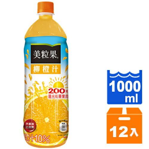 美粒果 柳橙汁 1000ml  12入   箱
