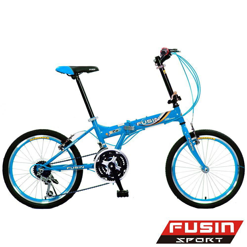 預購12/29出貨【FUSIN】新騎生活F101◎20吋21速小徑摺疊車DIY調整款(平實包裝六色可選)