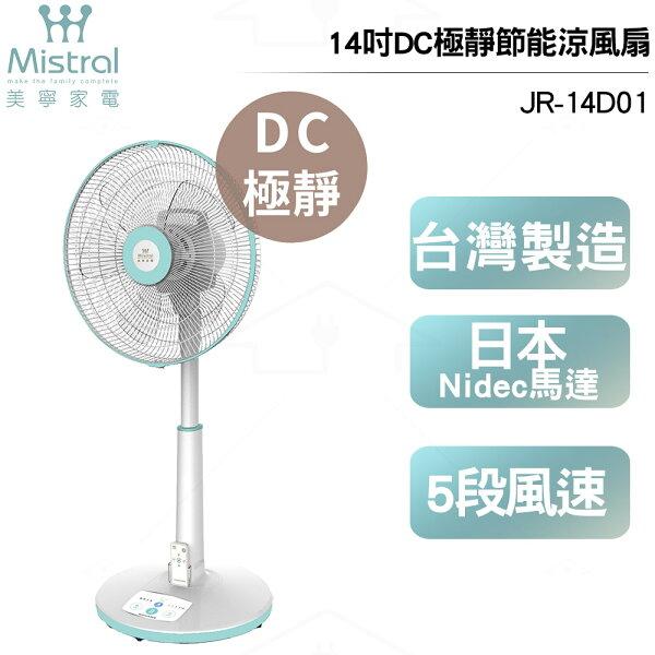 美寧14吋DC馬達負離子ECO寂靜智慧涼風扇JR-14D01