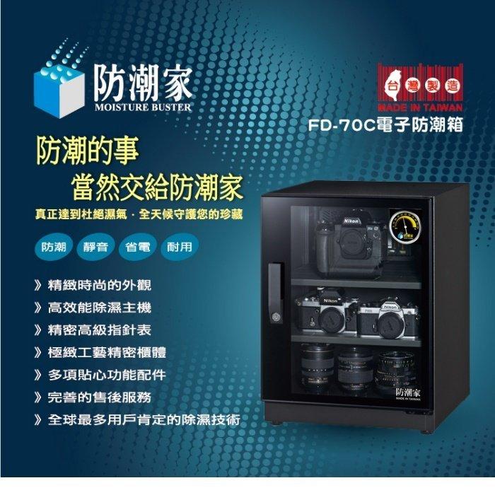 *╯新風尚潮流╭*防潮家 72L 防潮箱 日製濕度表 高質光感鏡面門框 台灣製 品質保證 FD-70C