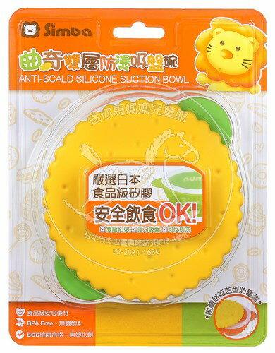 【迷你馬】Simba 小獅王辛巴 曲奇雙層防燙吸盤碗(綠色/橘色)