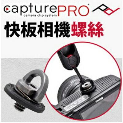 Peak Design Capture 快板相機螺絲(3-5個工作天出貨)