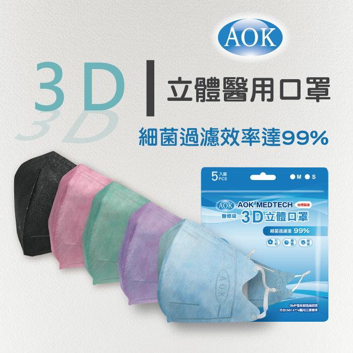 【任三入9折】AOK飛速 - 3D立體 一般醫用口罩 5入/袋 【好窩生活節】