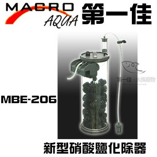 第一佳水族寵物:[第一佳水族寵物]台灣現代MARCO新小型硝酸鹽化除器MBE-206免運