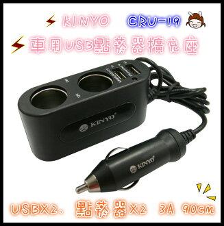 KINYO 耐嘉 車用USB點菸器擴充座 CRU-19 3A 90cm 車用 USB 快充 手機 IPHONE 安卓 行車紀錄器