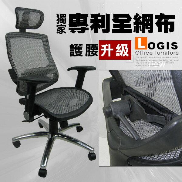 LOGIS邏爵~尊爵升級版不破置腳台全網椅/辦公椅 /電腦椅DIY-A880【母親節推薦】