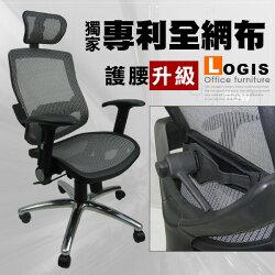 LOGIS邏爵~尊爵升級版不破置腳台全網椅/辦公椅 /電腦椅A880