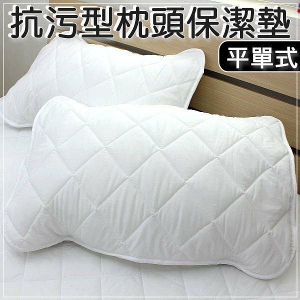 【平單式鋪棉枕頭保潔墊】MIT台灣製造 可水洗 厚鋪棉枕巾/枕頭巾 耐洗耐用 有鬆緊帶可固定~華隆寢飾