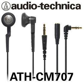 <br/><br/>  志達電子 ATH-CM707 audio-technica 日本鐵三角 鋁合金耳塞式耳機 (台灣鐵三角公司貨,可試聽)<br/><br/>