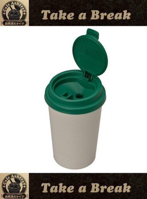 權世界@汽車用品 日本 SEIWA 咖啡杯造型 掀蓋式 自然消火 文創氣息 煙灰缸 W822