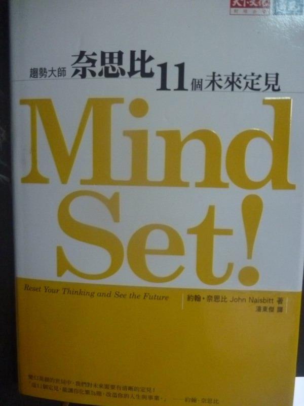 【書寶二手書T4/財經企管_ZBS】Mind Set!奈思比11個未來定見_約翰.奈思比
