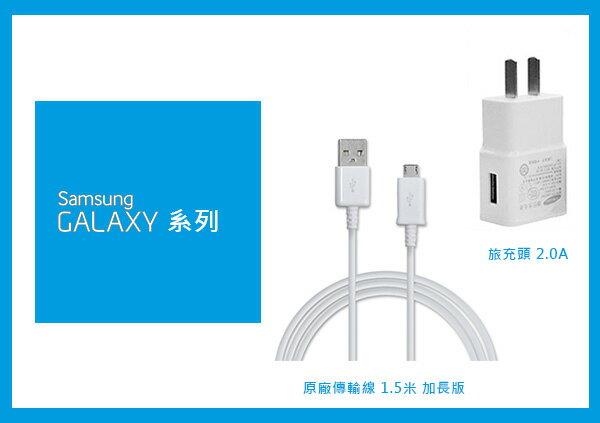 Mr ORIGINAL:SAMSUNG三星Galaxy系列原廠傳輸線1.5米加長版+原廠旅充頭(密封袋裝)