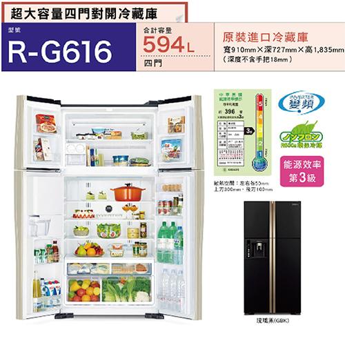 【零利率免運】日立 HITACHI RG616 594L 直流變頻電冰箱 四門對開冰箱 超大容量 公司貨