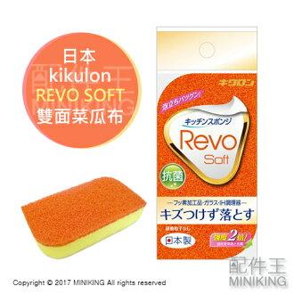 【配件王】現貨 日本 kikulon REVO SOFT 雙面菜瓜布 強度2倍 洗淨 不織布 海綿 IH調理器 清潔 抗菌 除汙