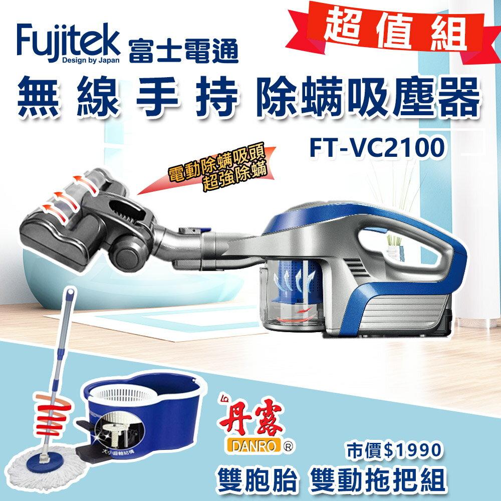 【送拖把組】Fujitek富士電通無線除?吸塵器FT-VC2100