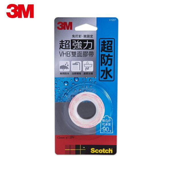 【3M】V1207SCOTCH超強力VHB雙面膠帶-防水專用(12MMx1.5M)