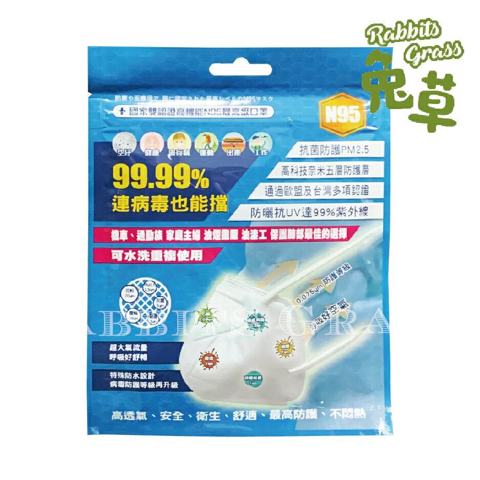 台灣精碳N95醫用口罩 1片/袋 成人 : 高科技奈米五層防護層