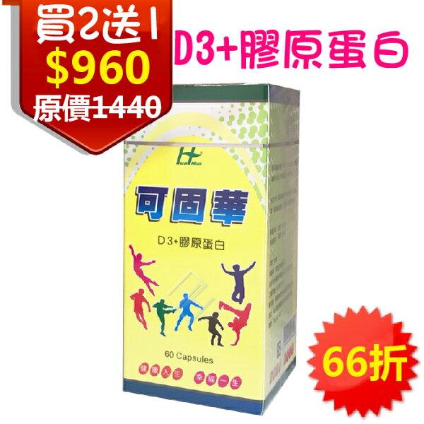 可固華D3+膠原蛋白(300毫克X60顆)買2送1維生素D3關節精固力素挺力康富久久實體店面