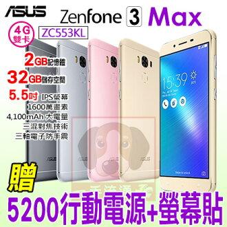 ASUS ZenFone 3 Max ZC553KL 2G/32G 贈5200行動電源+螢幕貼 智慧型手機 免運費