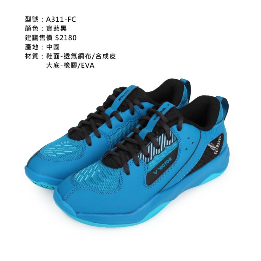 VICTOR 男女羽球鞋(訓練 運動 寬楦 3E 勝利「A311-FC」≡排汗專家≡