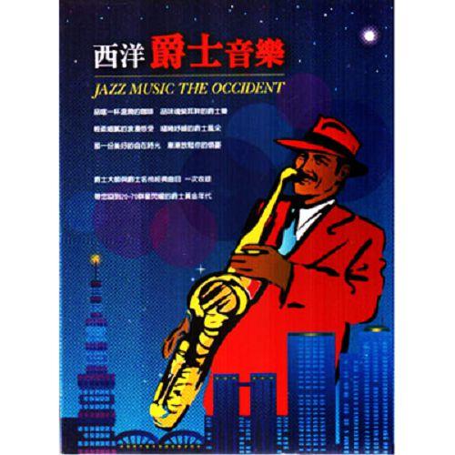 西洋爵士音樂CD  10片裝