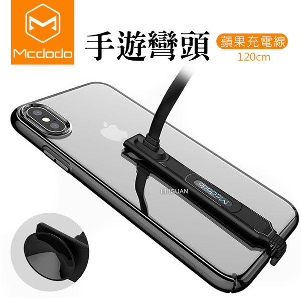 Mcdodo雷神系列快充2AiPhone充電線彎頭L型智能呼吸燈Lightning吸盤120cm