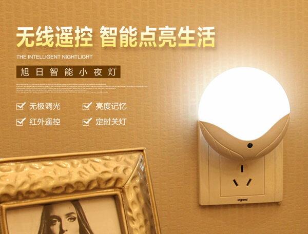遙控插座智能小夜燈 走廊燈 餵奶燈 展示燈 E20505