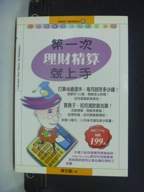 【書寶二手書T8/投資_KNQ】第一次理財精算就上手_陳忠慶