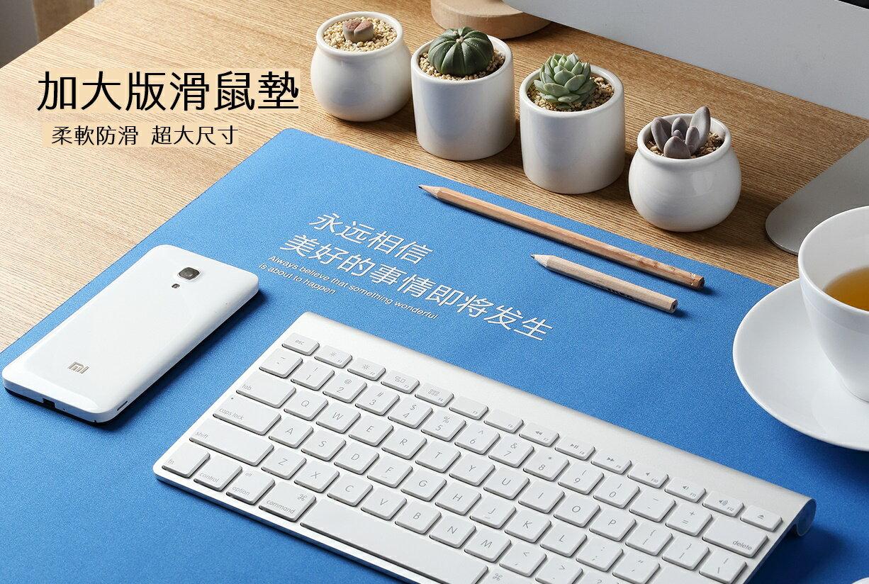 【瞎買天堂x超大尺寸】小米 超大滑鼠墊 可當辦公桌墊 柔軟防滑 不易變形【HLOFAA02】