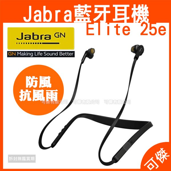 可傑 Jabra Elite 25e 頸環式防水智慧藍牙耳機 藍牙耳機 耳機 18小時續航力及IP54防水設計