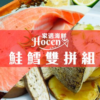 ~家適海鮮~~~鮭鱈雙拼~鮭魚切片360g 配 鱈魚切片400g~賣完為止