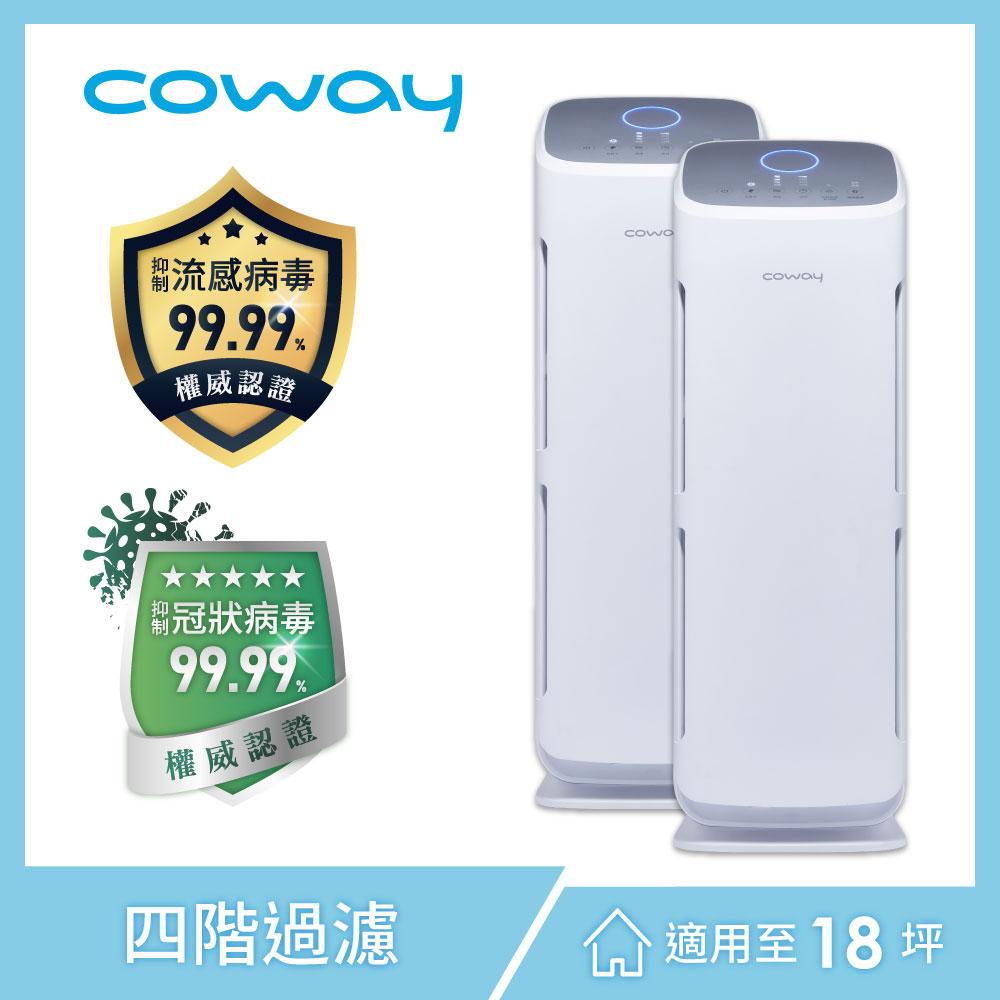 【超值雙機組】Coway AP-1216L直立型抗敏型空氣清淨機 一年保固現貨 免運 流感 病毒 塵螨