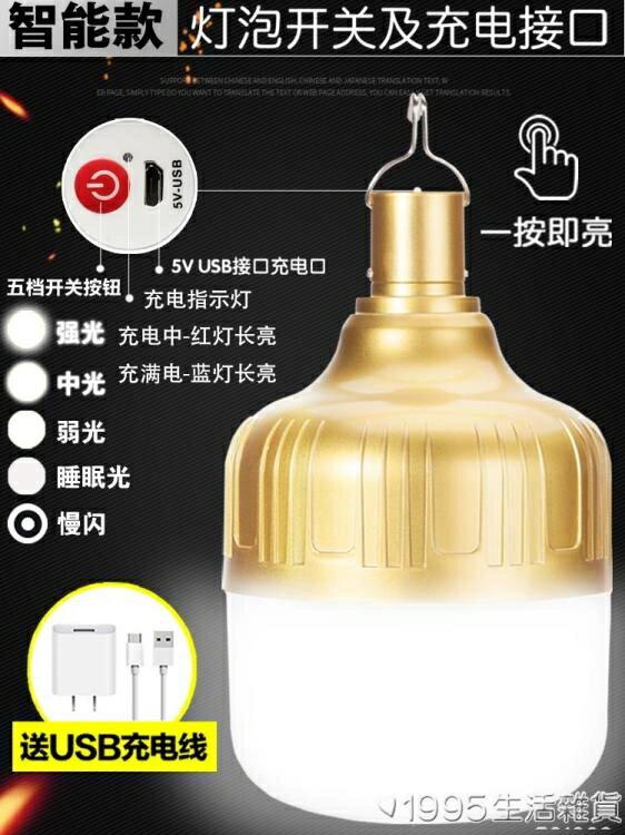 充電式LED燈泡停電應急照明家用可行動超亮戶外夜市擺地攤無線燈