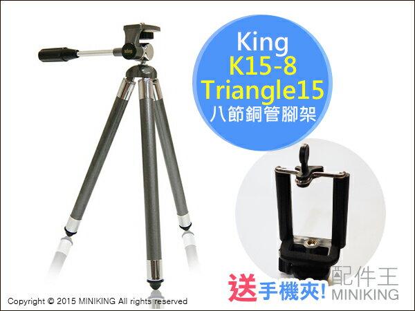 【配件王】免運 送手機夾 日本 King K15-8 Triangle15 高階 8節 八節銅管腳架 K158 相機 三腳架