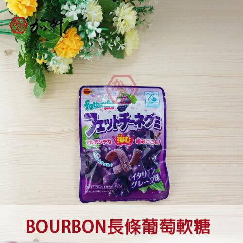 《加軒》日本bourbon布如蒙長條葡萄軟糖