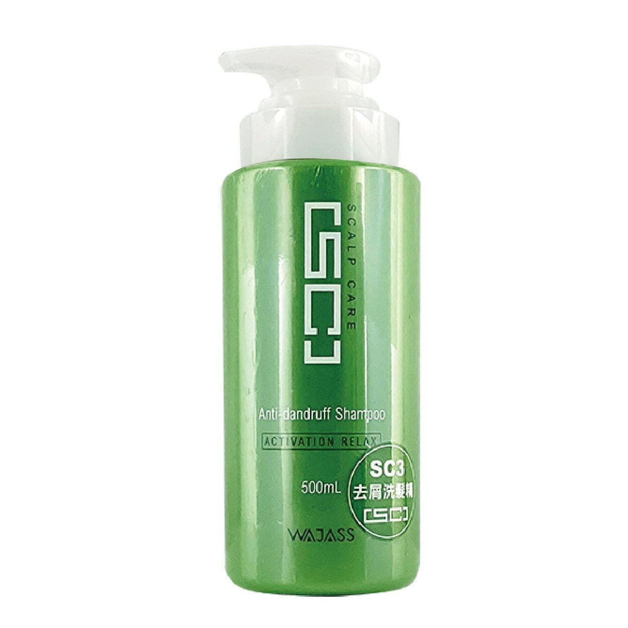 WAJASS威傑士 SC1無涼款  /  SC2控油(清涼型 ) /  SC3去屑  /  SC4毛囊淨化洗髮精500ml 3