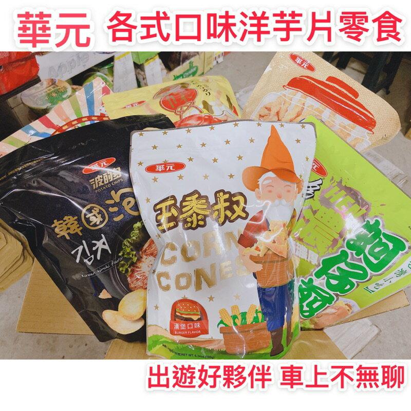華元 波的多 蚵仔煎 烤香腸 甜卡力 玉黎叔 蝦條 韓式泡菜