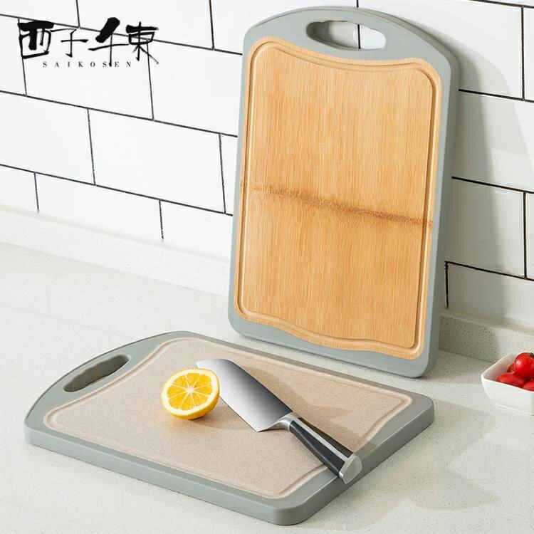 西子千束菜板家用抗菌防霉實木占板不銹鋼切菜板廚房砧板整竹案板 果果輕時尚