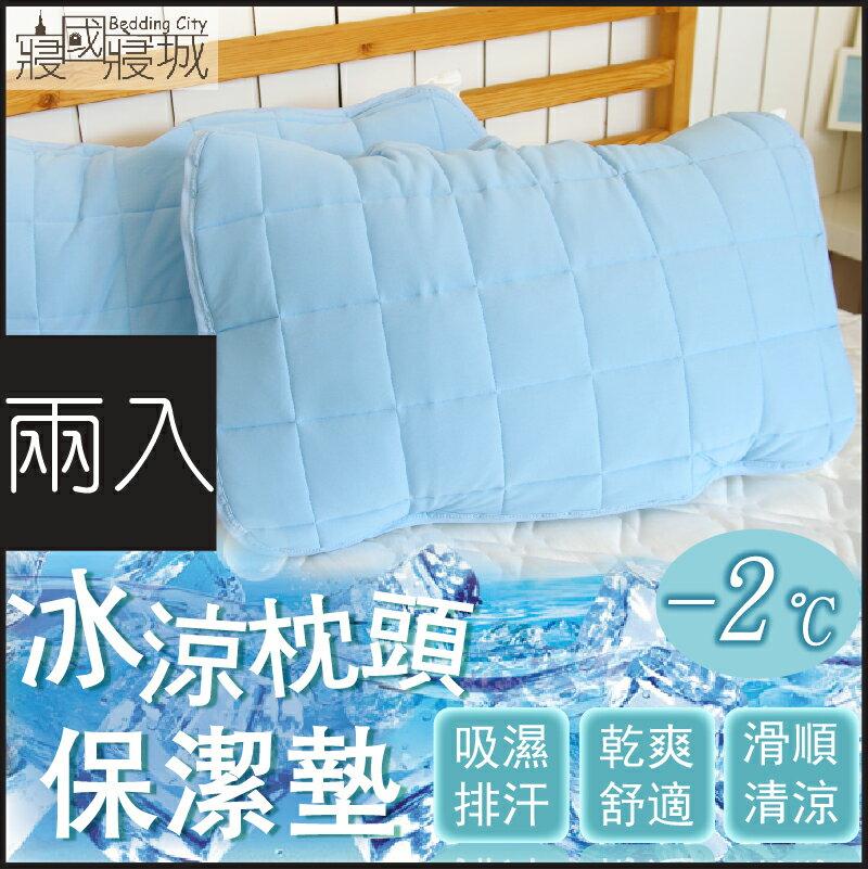 枕頭保潔墊冰涼(2入) 【平鋪式、奈米冰涼紗、可機洗、柔軟舒適】 #寢國寢城 #涼感 #台灣製
